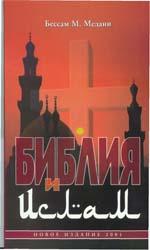 Я очень рад представить читателям второе издание книги замечательного христианского миссионера Бессама М. Медани «Библия и ислам» на русском языке. Из книг, посвященных благовестию мусульманам, эта — именно та, которую я бы советовал прочитать в первую очередь, и не только миссионерам, но и всем христианам, которым, так или иначе, доводится иметь дело с приверженцами ислама.